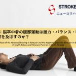vol.369:脳卒中者の腹部運動は握力・バランス・呼吸機能に影響を及ぼすのか?  脳卒中/脳梗塞のリハビリ論文サマリー