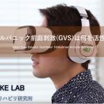 vol.370:ガルバニック前庭刺激(GVS)は何を活性するか?  脳卒中/脳梗塞のリハビリ論文サマリー