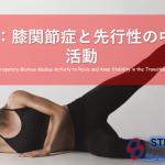 vol.377:膝関節症と先行性の中殿筋の活動   脳卒中/脳梗塞のリハビリ論文サマリー