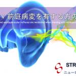 vol.374:前庭病変を有する方の筋電図  脳卒中/脳梗塞のリハビリ論文サマリー