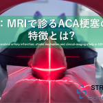 vol.382:MRIで診るACA梗塞の臨床的特徴とは? 脳卒中/脳梗塞のリハビリ論文サマリー