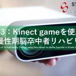 vol.383: Kinect ゲームを使用した慢性期脳卒中者リハビリ 脳卒中/脳梗塞のリハビリ論文サマリー