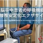 vol.396:脳卒中患者の呼吸機能に対する腰椎安定化エクササイズの効果 脳卒中/脳梗塞のリハビリ論文サマリー