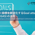 vol.400:目標を数値化するGoal attainment scaling(GAS)の活用 脳卒中/脳梗塞のリハビリ論文サマリー