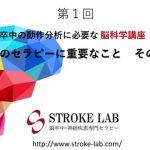 脳卒中(脳出血、脳梗塞)片麻痺のリハビリ:痙縮への介入アイデア 論文読解 (臨床家のための痙性メカニズム)