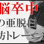 Vol.446.スリング療法が肩の亜脱臼を改善させる!?急性期脳卒中患者の肩の亜脱臼、固有感覚および上肢機能に対するスリング療法の効果