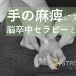 vol.65:リーチ動作における麻痺側上肢の開始姿勢と筋活動の関係性とは?