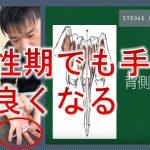Vol.430.脳卒中後の上肢麻痺が軽い程日常生活で指先を使用できる!?慢性期脳卒中患者の上肢機能と日常生活での使用の関係性